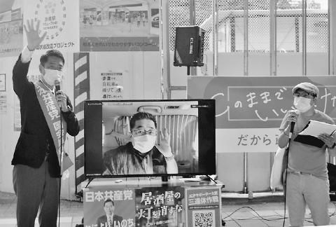 一緒に政治変えませんか JCPサポーター大阪が宣伝