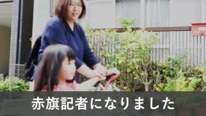 【動画】生きやすい社会、いまこそ