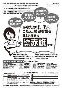 0721_4_hata_kakudai_setai_A4_ol.png
