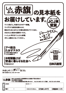 0823_akahata_mihonshi_A4_bw_ols.png