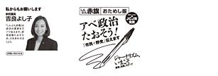 赤旗見本紙帯封(参院議員・吉良よし子)