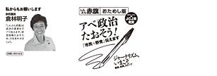 赤旗見本紙帯封(参院議員・倉林明子)