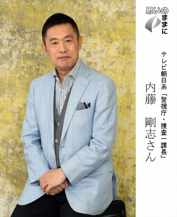 内藤剛志さん.JPG