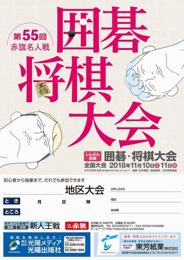 赤旗名人戦ポスター.jpg