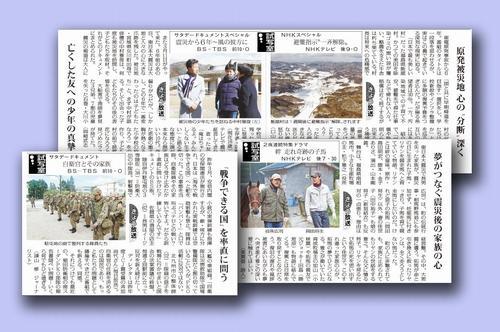 記事写真:テレビ・ラジオ