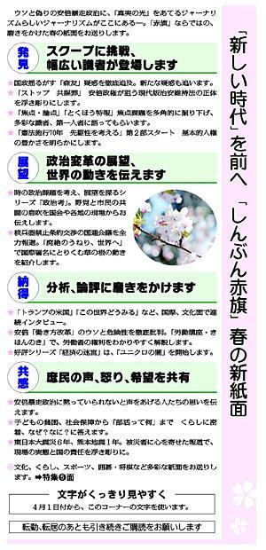 <新紙面紹介>1