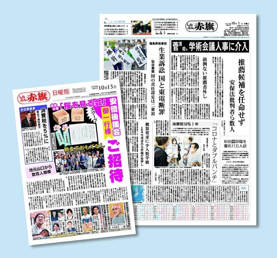 赤旗日刊紙・日曜版