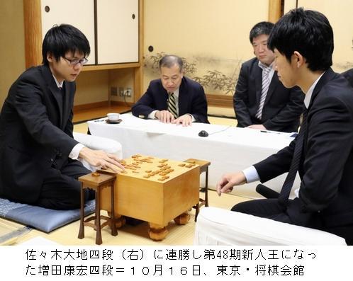 将棋新人王戦.JPG