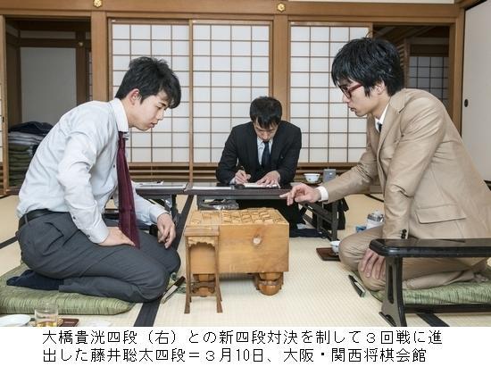 藤井聡太四段1.JPG