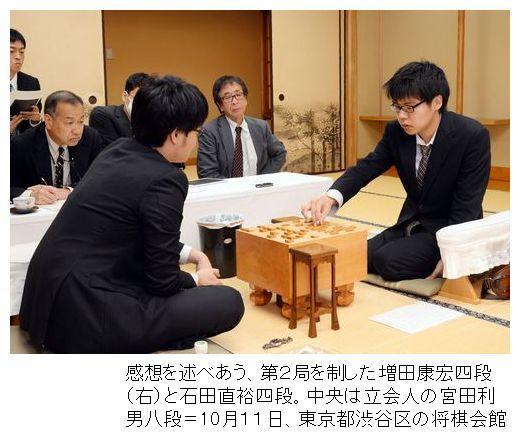 将棋新人王戦第2局.JPG
