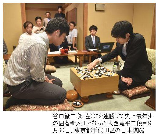 囲碁新人王.JPG