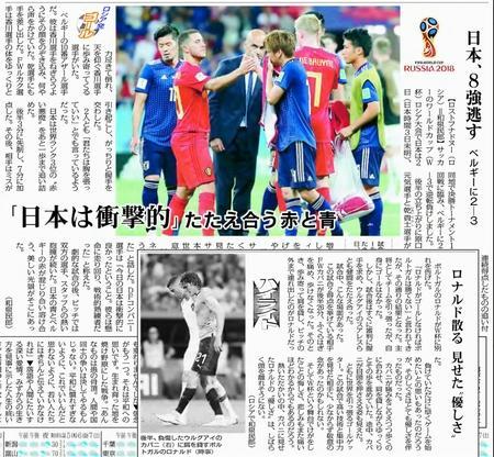 いま「赤旗」がおもしろい/友情育み、平和に貢献―スポーツの心伝わる紙面