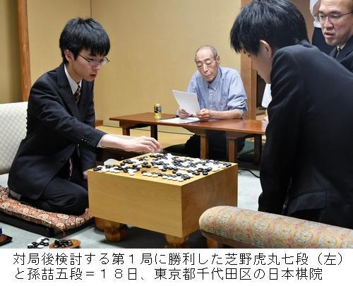 芝野虎丸七段.JPG