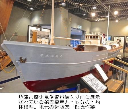 第五福竜丸.JPG