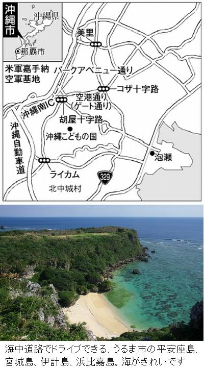 沖縄MAP.jpg
