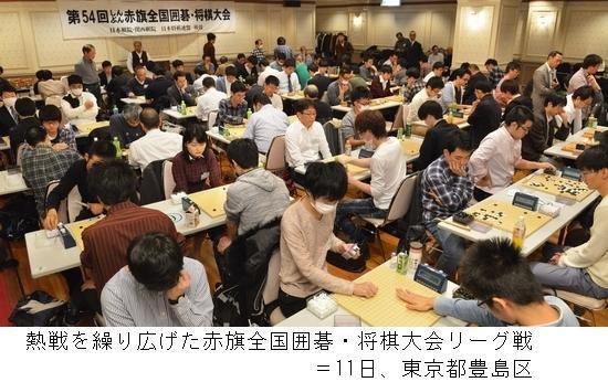 囲碁・将棋大会リーグ戦.JPG