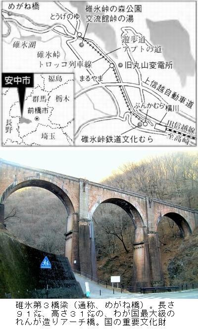 安中MAP.jpg
