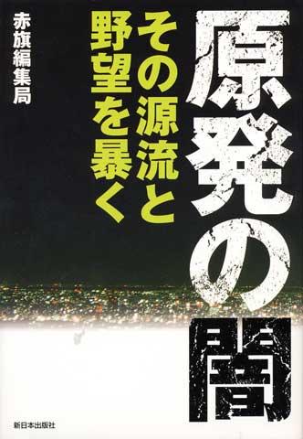 201111_genpatunoyami_book.jpg