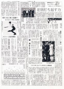 紙面:スポーツ