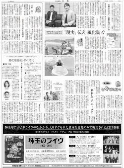 紙面:テレビ・ラジオ