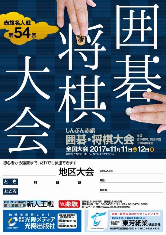 赤旗名人戦.jpg