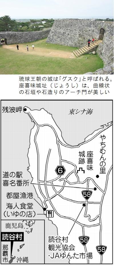 読谷MAP.jpg