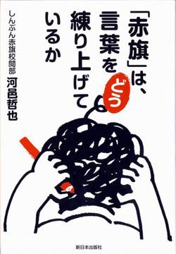 10wa_hata_07.jpg