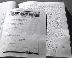 10wa_hata_09.jpg