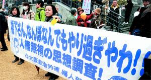橋本市長による「思想調査」に抗議する集会参加者=3月18日、大阪市役所前