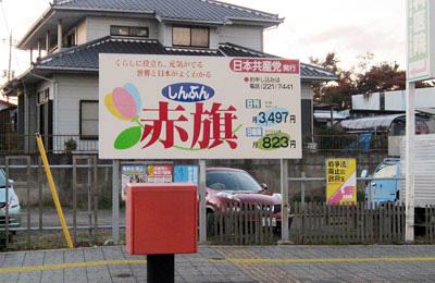 看板写真(茨城・水戸)