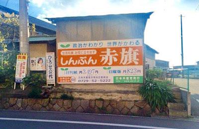 看板写真(大阪・羽曳野)