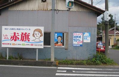 看板写真(栃木・足利)