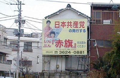 看板写真(東京・墨田)
