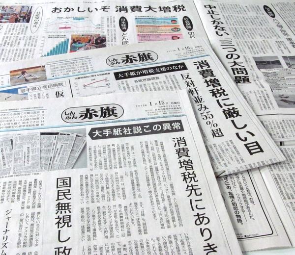 「しんぶん赤旗」の消費税増税反対キャンペーン.jpg