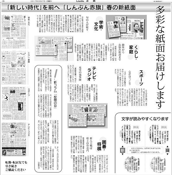 <新紙面紹介>2