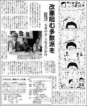 「九条の会」3氏180.jpg