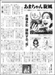 あまちゃんサント180.jpg