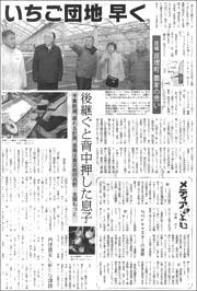 いちご団地180.jpg