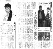 いのちの林檎監督180.jpg