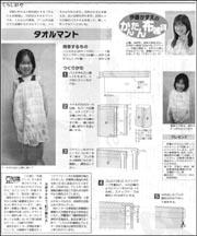 かずえのタオルマント.jpg