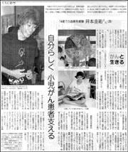 がんと生きる・井本圭祐さん.jpg