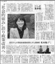 がんと生きる松本陽子さん.jpg