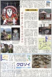 たびえびの市田の神.jpg