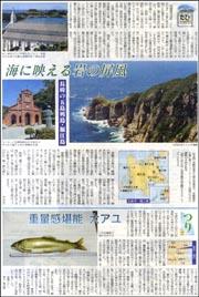 たび・五島列島.jpg