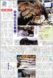 たび・勝山恐竜.jpg