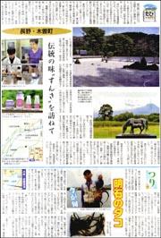 たび・木曽町すんき.jpg
