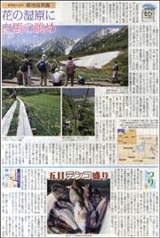 たび・栂池高原・長野.jpg