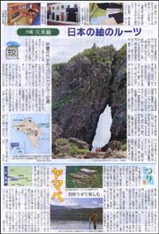 たび・沖縄・久米島.jpg