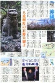 たび・沖縄八重瀬.jpg