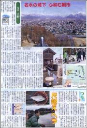たび・福井大野名水朝市.jpg